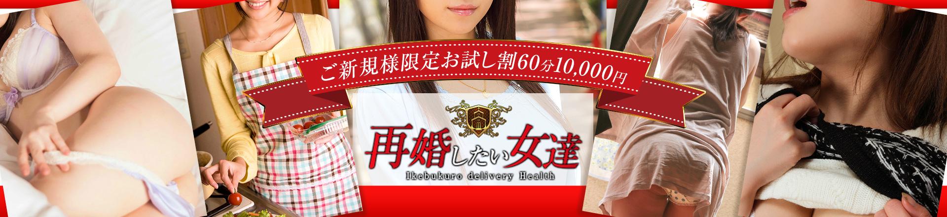 東京都/池袋デリヘル 再婚したい女達