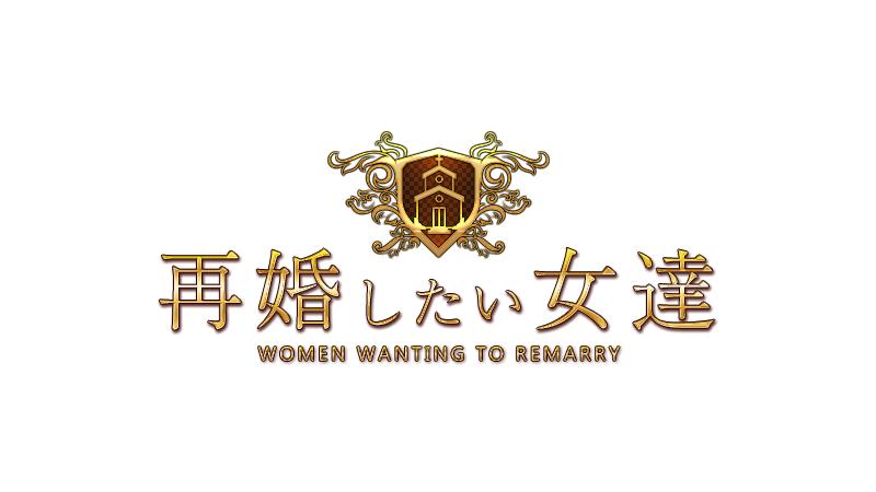東京都/池袋デリヘル『再婚したい女達』