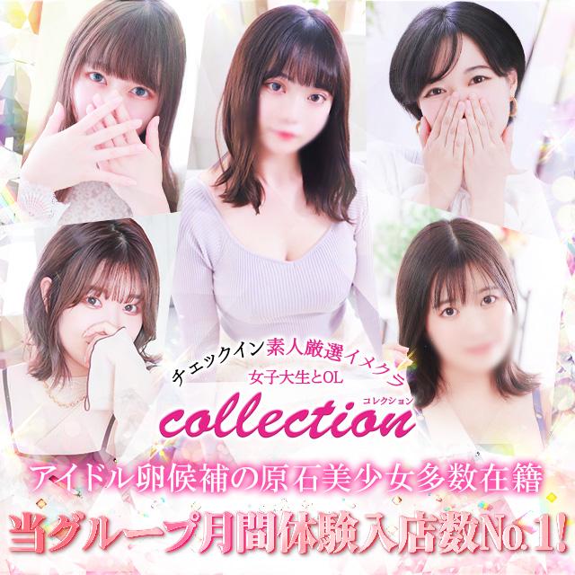 COLLECTION~コレクション~